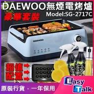 DAEWOO - 韓國大宇 第二代韓式無煙燒烤爐 SG-2717C - 豪華套裝| 電烤爐 烤盤 章魚燒 丸子盤 強力除煙