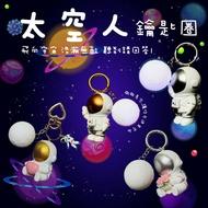 鑰匙圈 吊飾 掛飾 宇宙人 太空人 外太空 飛行員 捧花 愛心 微光 手電筒