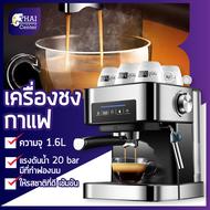 เครื่องชงกาแฟ Coffee maker เครื่องทำกาแฟ เครื่องทำกาแฟกึ่งอัตโนมัติ เครื่องทำกาแฟขนาดเล็ก Thai Shopping Center