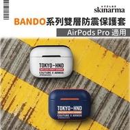 Skinarma - Bando 皮革雙層結構防撞保護套 - AirPods Pro (日本限定版) BADBL458