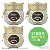 現貨 日本製 ST 雞仔牌 室內芳香劑 SHALDAN 香水果凍 芳香凍 香氛膏 消臭 除臭 260g