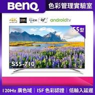【送JBL聲霸★BenQ】55型4K HDR 護眼廣色域大型液晶顯示器(S55-710)