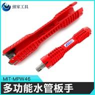 《頭家工具》多功能水管板手 水槽扳手 六角扳手 水龍頭扳手 螺絲螺母扳手 多功能套筒 衛浴扳手 MIT-MPW46
