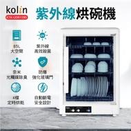 歌林kolin四層紫外線烘碗機KTK-UDR1285
