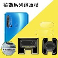 華為 手機鏡頭鋼化膜 鏡頭膜 Nova 5T / Y9Prime 2019 / Mate30 pro 高清防刮花鏡頭貼
