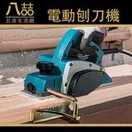 電動刨刀機 電刨 可倒裝 平滑 木工刨 多功能木工電刨 手提電刨機 電刨刀 木作 裝潢 木工 家用多功能木刨 刨刀