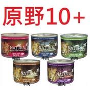 下標前先聊聊詢問】原野優越NATURAL10+貓用主食罐185g <半箱12罐賣場>