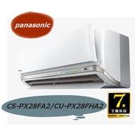 [桂安電器][安裝另計] Panasonic國際CS-PX28FHA2/CU-PX28FHA2變頻冷暖分離式冷氣