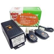706KR 電鎖遙控器 正鎖/反鎖或陰極鎖遙控器 電動門遙控器 電動鐵捲門遙控器 滾碼發射