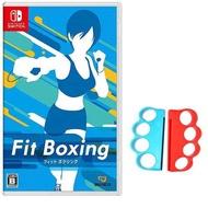 現貨中Switch遊戲 NS 減重拳擊 Fit Boxing 中文版 健身拳擊+輔助握把環【板橋魔力】