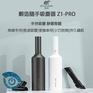 【點數回饋最高20%】隨手吸塵器 Z1 Pro 順造 小米有品 車用 家用 無線 吸塵器 充電式 Type-C 多功能吸頭 LED照明燈