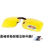 【Z-POLS】新一代夾式頂級夜用黃偏光抗UV400太陽眼鏡