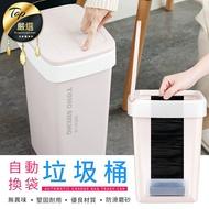 現貨!自動換袋垃圾桶 9L 大垃圾桶抽取換袋垃圾袋收納桶廁所衛生紙簍防臭防蟲辦公室客廳 #捕夢網