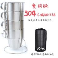 現貨 加厚款 正304不鏽鋼杯組 送收納袋  保溫杯