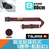 鍛造鋁插扣式S腰帶點點紅 Size S【日本Tajima】