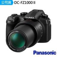 【Panasonic 國際牌】DC-FZ1000 II 數位相機 FZ10002(公司貨)