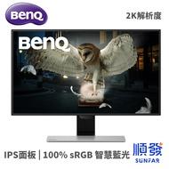 [折扣碼現折]BENQ EW2770QZ 27吋 2K智慧藍光舒視屏螢幕 DP HDMI IPS面板