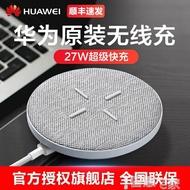 華為無線充電器#官方原裝27W超級快充Mate40Pro Mate30 P40 P30 榮耀V30支持蘋果11 iPho 智慧