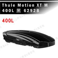 【露營趣】新店桃園 THULE 都樂 Motion XT M 400L 6292B 黑 車頂箱 行李箱 旅行箱 漢堡