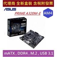 華碩 PRIME A320M-E ASUS A320 AMD AM4 mATX DDR4 M.2 主機板