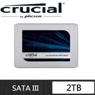 【Crucial 美光】MX500_2TB SATA TLC 2.5吋固態硬碟(讀:560M/寫:510M)