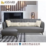 【ASSARI】韋伯L型台塑南亞貓抓皮沙發(左右可換)