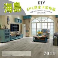 【貝力地板】海島 石塑防水DIY卡扣塑膠地板-流光灰橡(10片/0.42坪)