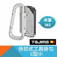 快扣式工具掛勾-C型小【Tajima】