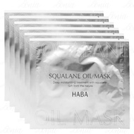 (即期品)HABA 無添加主義 角鯊精純面膜(20ml)(無盒版/單片)*6