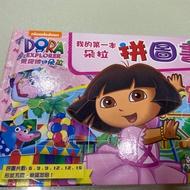 Dora 拼圖書ㄧ本(二手)