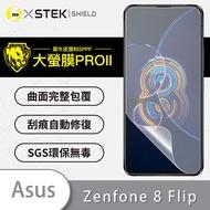 ASUS 華碩 Zenfone8 Flip 大螢膜PRO-   正面 螢幕保護貼 犀牛皮曲面修復抗衝擊保護膜螢幕保護貼-霧面