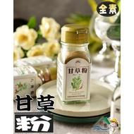 【野味食品】甘草粉(全素)(新光洋菜,20g/瓶,600g/盒)