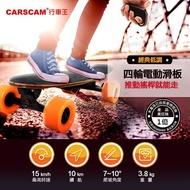 CARSCAM 行車王 搖桿電動滑板 四輪電動滑板 電動滑板 遙控滑板【禾笙科技】