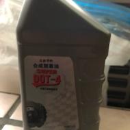 三菱 DOT4煞車油 白瓶$120灰瓶$199 原廠貨