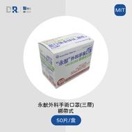 【醫博士】永猷 外科口罩(醫用雙鋼印)(綁帶式)(藍) 未滅菌 50入/盒