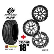 MINERVA 米納瓦 輪胎235/55/18 - 圈 18吋/5孔114/8J/ET40  四輪四圈組合/鋁圈三選一
