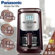 【國際牌Panasonic】4人份全自動研磨咖啡機/NC-R600