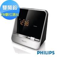【PHILIPS飛利浦 】鬧鐘收音機 J5300D