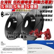 Mitsubishi 三菱 LANCER GRAND 車系 加大碟 防鏽碟盤 原廠加大碟