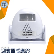 利器五金 紅外線迎賓鈴 防盜警報器 感應門鈴迎客鈴迎賓器歡迎光臨警報器防盜鈴 SF32R