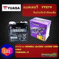 แบตเตอรี่ YUASA - YTZ7V BIGBIKE แบต Bigbike มอเตอร์ไซค์  12v Honda CB300 CBR300 CBR250 Yamaha R3 แบตเตอรี่บิ๊กไบค์ แบตเตอรี่แห้ง
