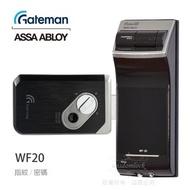 GATEMAN電子鎖-WF20(含安裝)