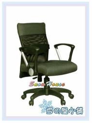 ╭☆雪之屋居家生活館☆╯R239-08 辦公椅7008(方塊布+黑網布)/電腦椅/洽談椅/會客椅/櫃檯椅/休閒椅