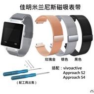 適用佳明Garmin Vivoactive米蘭尼斯錶帶 Approach S2/S4磁吸錶帶