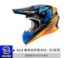 佳德安全帽頭份店 M2R 越野帽安全帽 X4.5 賽事越野帽 #15 黑藍橘
