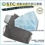 STC 竹炭涼感膠原蛋白布口罩+銀離子防護墊套組