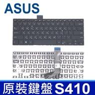 華碩 ASUS S410 全新 繁體中文 鍵盤 VivoBook S14 S410 S410UN X406 X411 X411S X411SC X411U