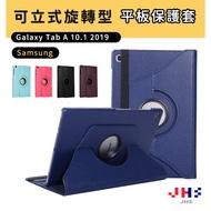 【JHS】適用於 Samsung Galaxy Tab A (2019)T510 T515 10.1吋旋轉可立式皮套
