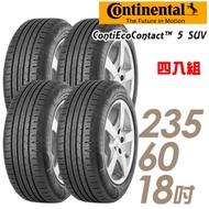 【馬牌】ContiEcoContact5 SUV 環保節能輪胎_四入組_235/60/18