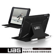 【原廠公司貨】【UAG】iPad mini 5 (2019) / mini 4 耐衝擊保護殼